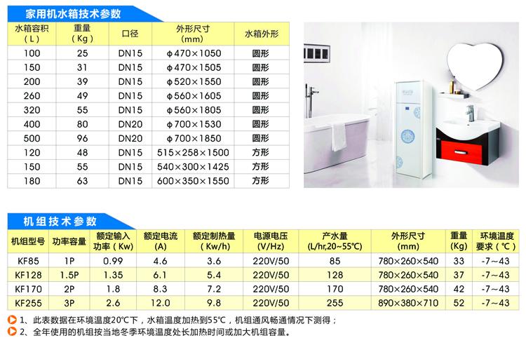 清华王牌空气能热水器