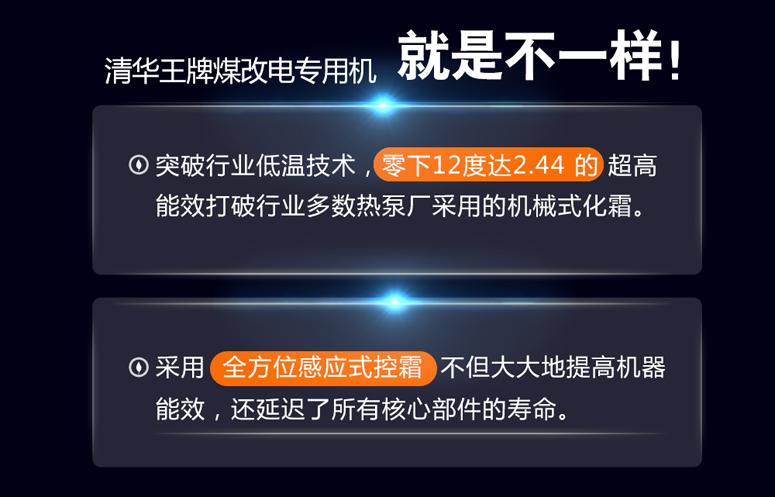清华王牌煤改电空气能5