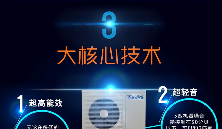 清华王牌煤改电空气能3