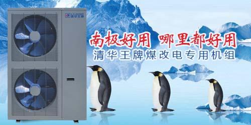 空气能热水器,煤改电补贴,空气能热水工程