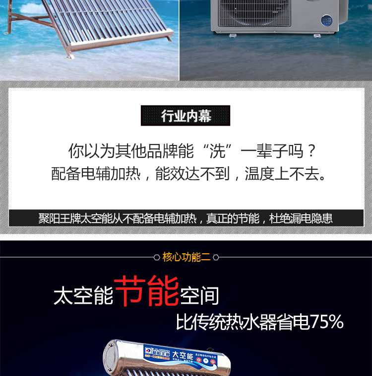 聚阳王牌太空能热水器