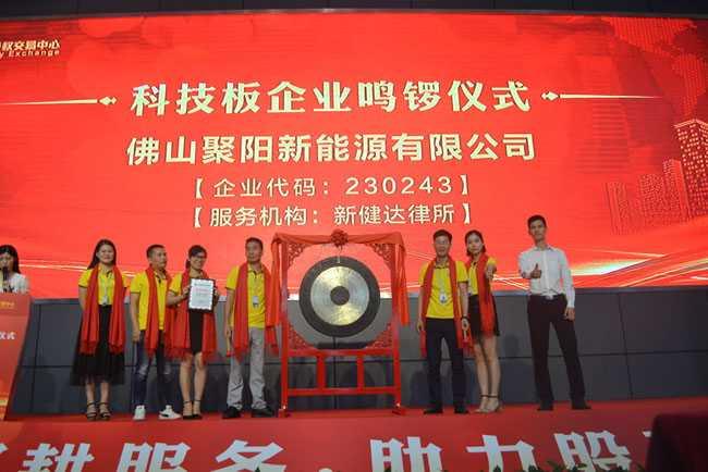 佛山聚阳新能源有限公司科技版挂牌仪式