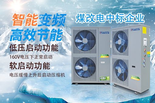 空气能煤改电中标品牌