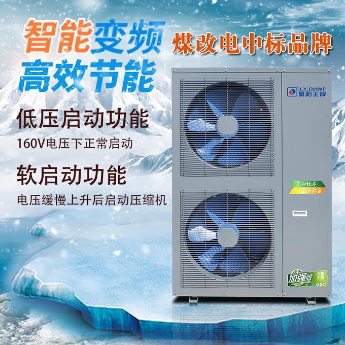 变频空气能采暖
