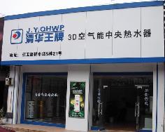 聚阳新能源空气能热水器柳州专卖店