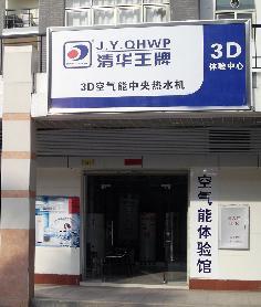 聚阳新能源空气能热水器江门台山专卖店