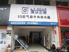 聚阳新能源空气能热水器恩平专卖店