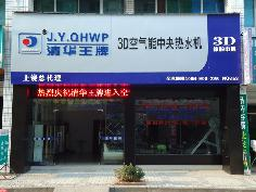 聚阳新能源空气能热水器上饶市专卖店