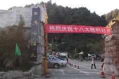 贵州贵阳白马峪温泉