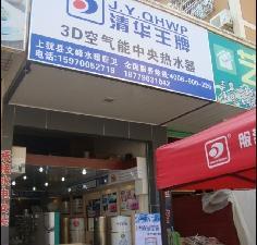 聚阳新能源空气能热水器上犹专卖店
