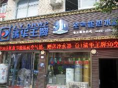 恩施空气能热水器总代理专卖店