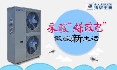 空气源采暖热泵煤改电机组,清华王牌采暖热泵6pK-20CWR