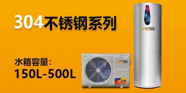 3D系列 - 银色家用空气能热水器分体机  水箱容量260L