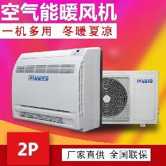 2P空气能变频热风机,冷暖两用热风机,变频采暖热风机