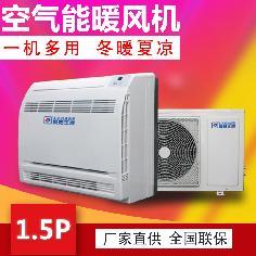 1.5P空气能热风机,冷暖两用热风机,变频采暖热风机