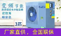 3P变频空气能采暖,低温空气能采暖更智能更省电更温暖