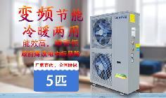 5P变频空气能煤改电,低温变频空气能采暖冷暖两用国家煤改电中标品牌