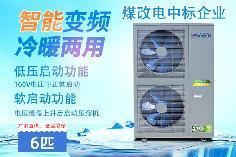 6P变频空气能采暖,低温变频冷暖两用空气能,变频采暖更暖更省更安心