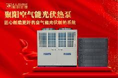 聚阳光伏板+空气能采暖机组 光伏板+热泵采暖 更高能效