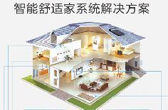 智能舒适家空气能中央系统解决方案