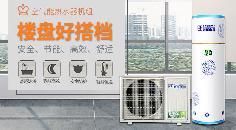 楼盘配套空气能 公寓配套空气能 楼盘专供空气能热水器