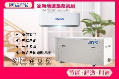 家用地源热泵采暖热水机组 空气能地源热泵采暖空调机组