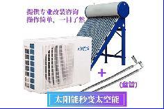 太阳能改装太空能 太阳能改装空气能 太阳能太空能热水器