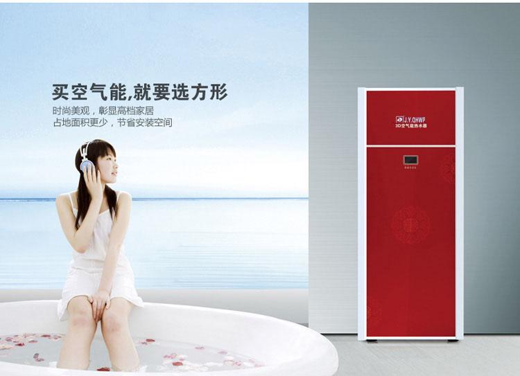 哪個牌子的空氣能熱水器好