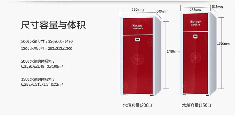 空氣能熱水器哪個好