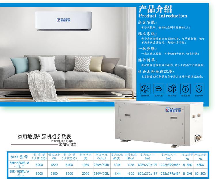 空氣源地源熱泵采暖機組